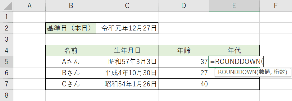 ROUNDDOWN関数の入力