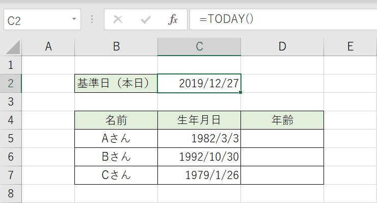 本日の日付の出力