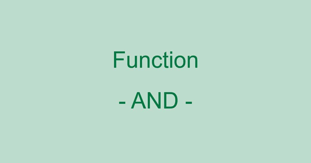 ExcelのAND関数の使い方|すべての条件が成立するときTRUEを返す