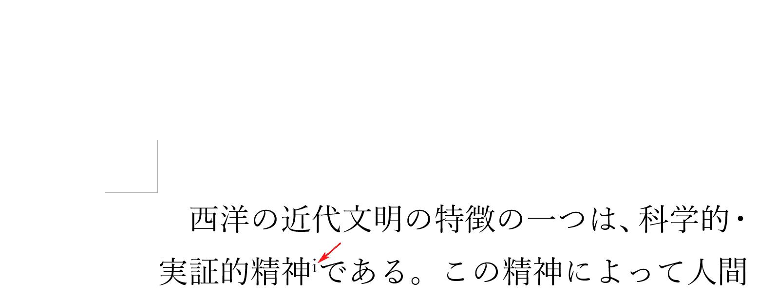 脚注番号 ローマ字