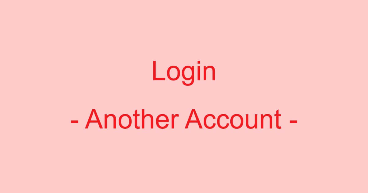 Gmailに別アカウントでログインする方法(スマホでの方法も)
