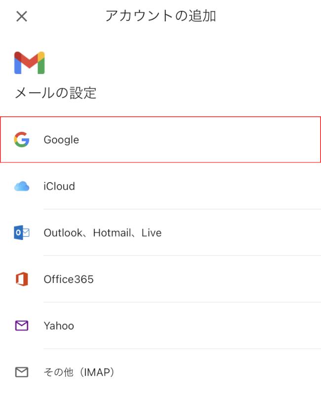 Googleを選択する