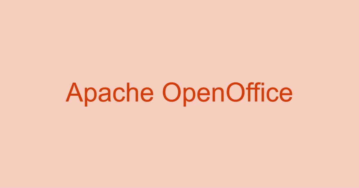 Apache OpenOfficeとは?使い方と情報まとめ