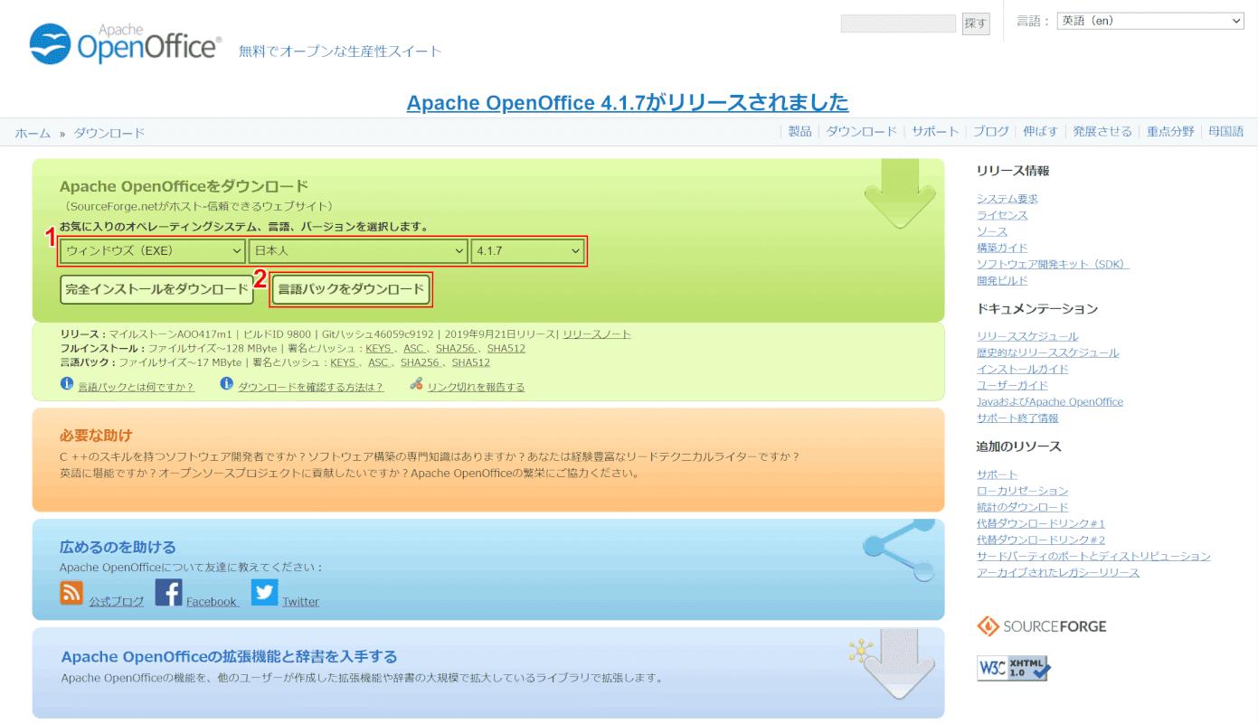 apache-openoffice 日本語化ダウンロードページ