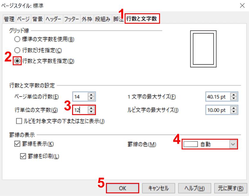 apache-openoffice writer 文字数指定