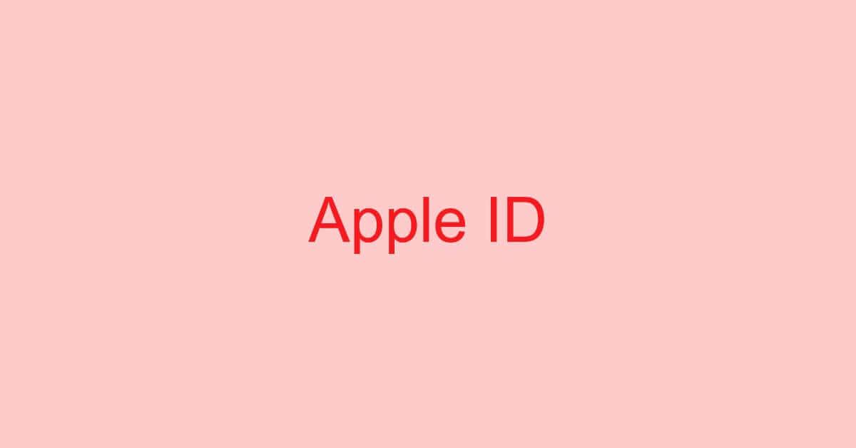 Apple IDでメールアドレス(Gmailなど)を登録する方法