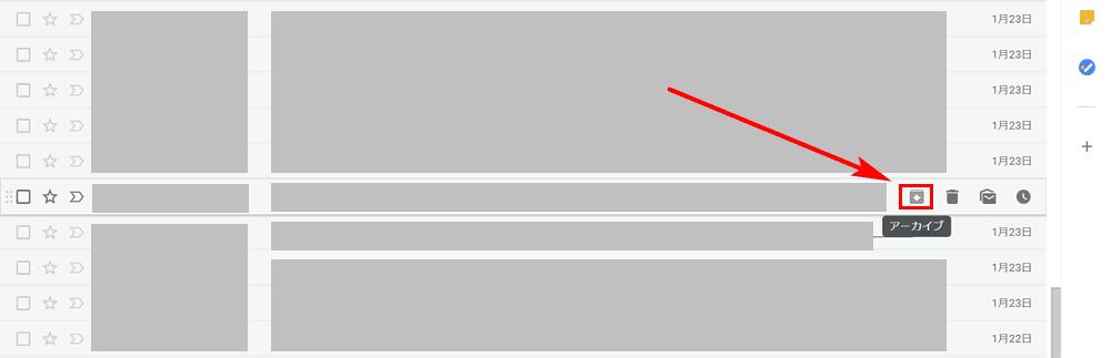 アーカイブしたメールの確認方法