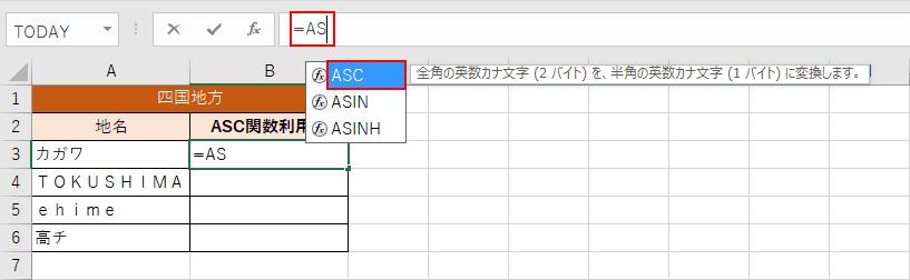 ASC関数の入力