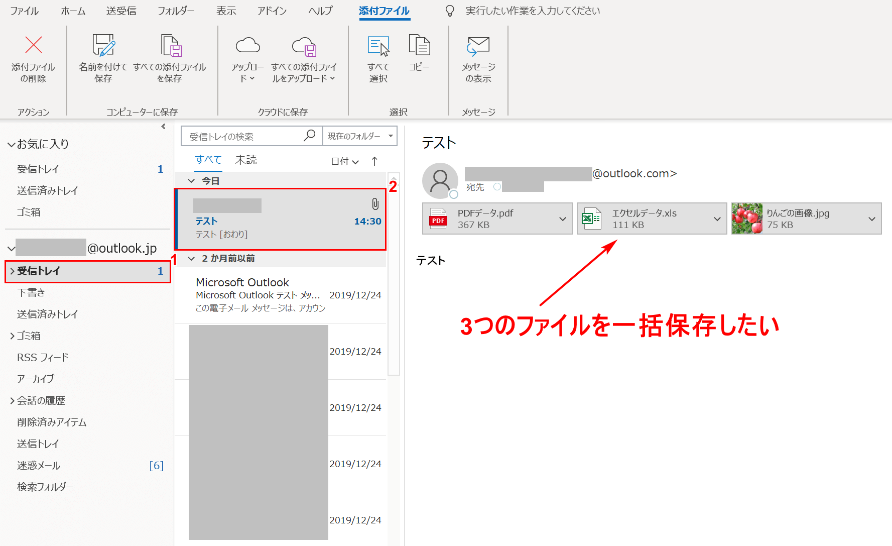 outlook 添付 ファイル 表示 されない