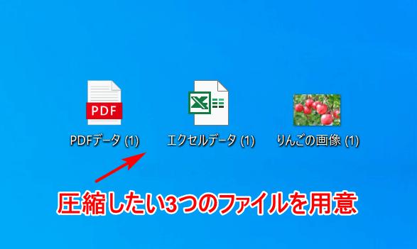 複数のファイルを用意