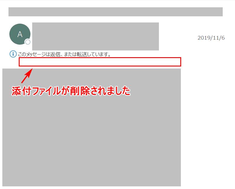 添付ファイルの削除