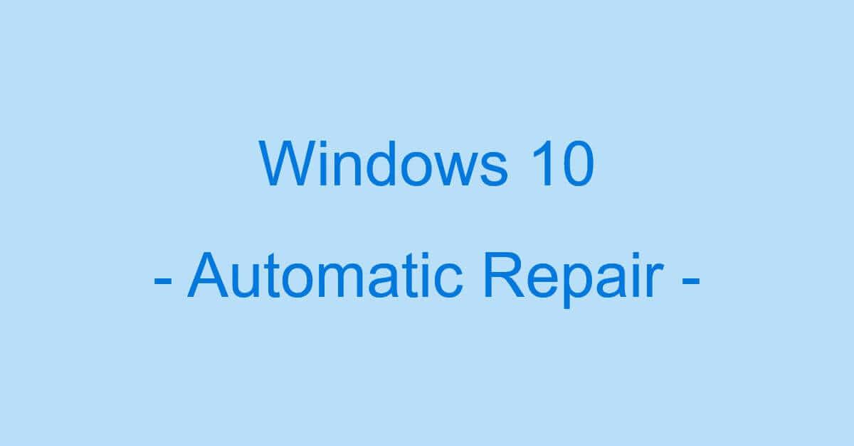 自動修復を繰り返すのを停止してWindows 10を立ち上げるやり方