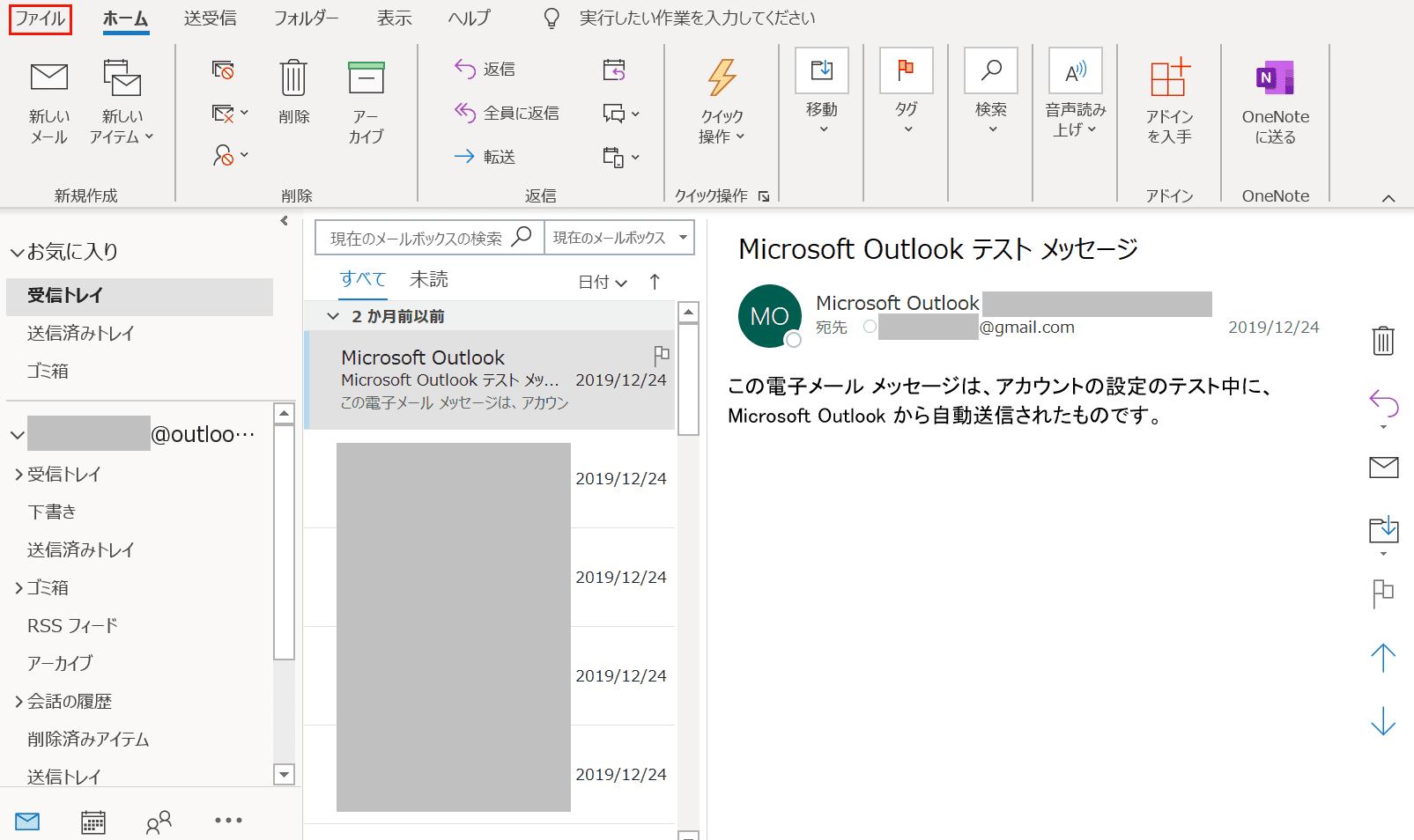 「ファイル」タブの選択