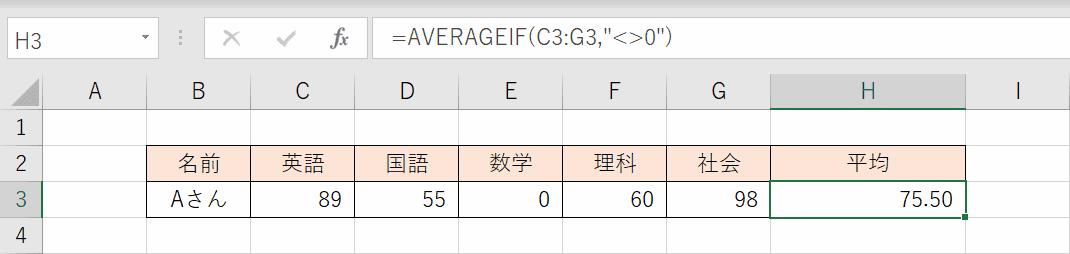 0を除いた平均値