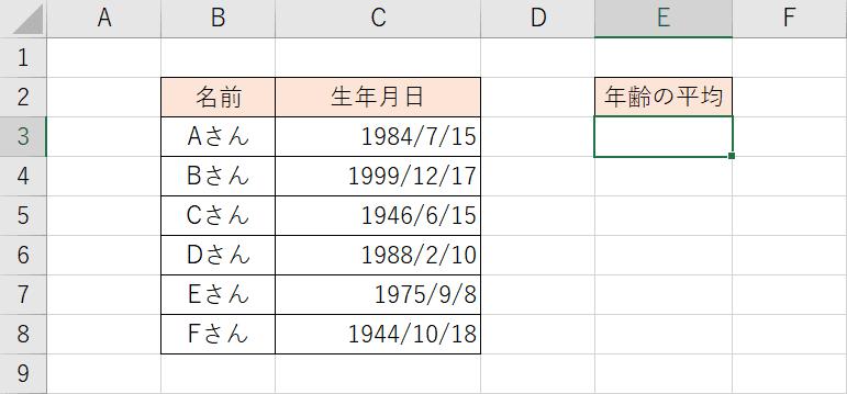 生年月日から年齢の平均を出す