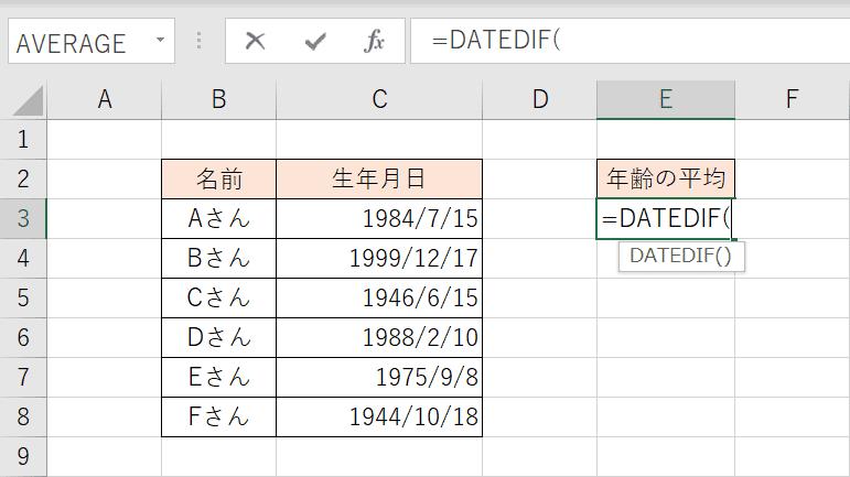DATEDIF関数の入力