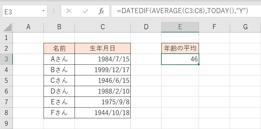 年齢の平均値