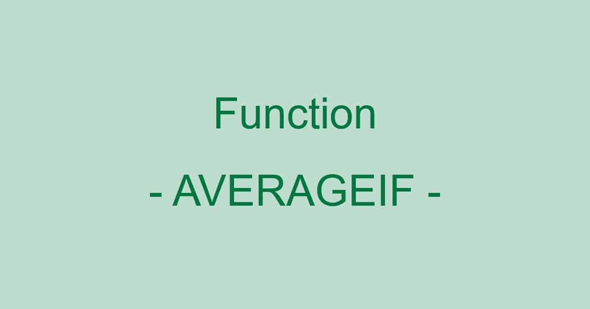 ExcelのAVERAGEIF関数の使い方|条件を満たす数値の平均を計算する