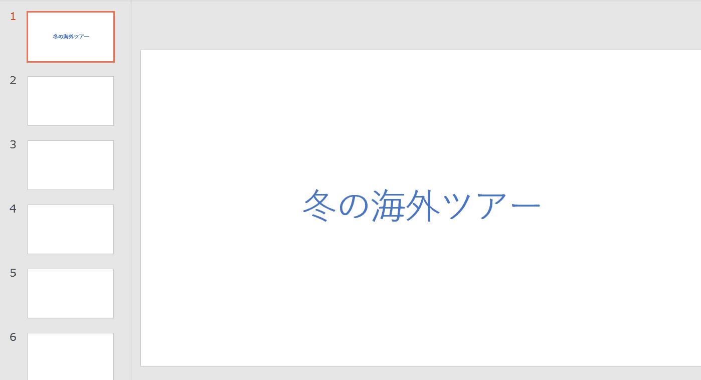 白のスライド