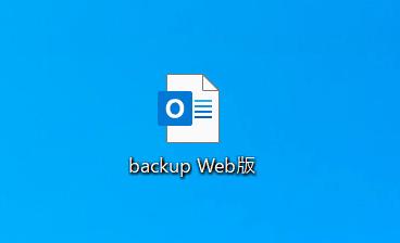 backup web版