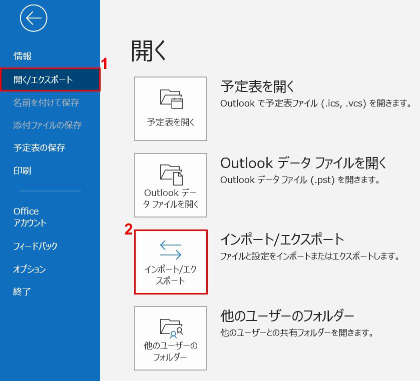 インポート/エクスポート