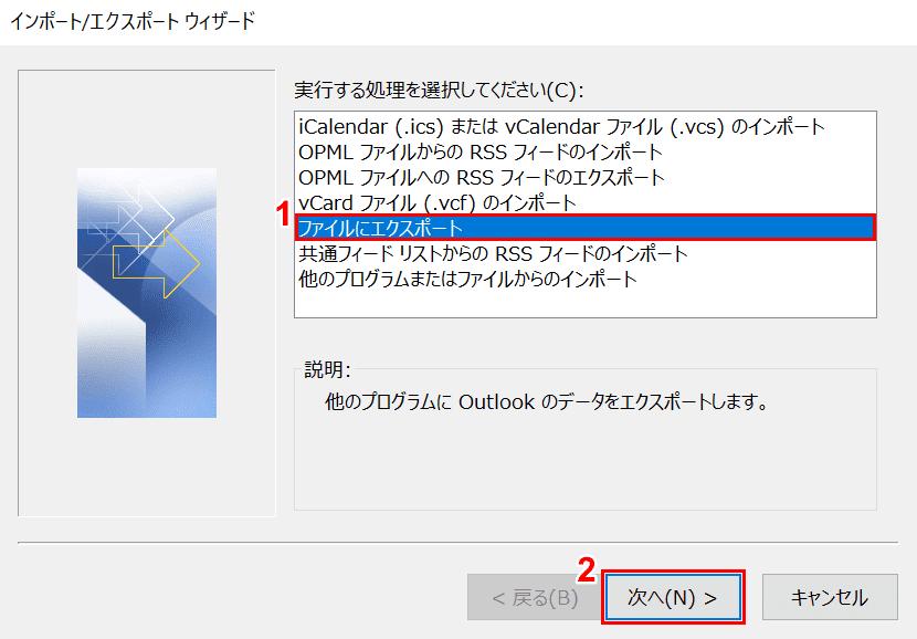 ファイルをエクスポート