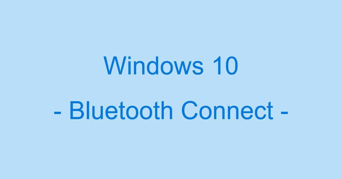 Windows 10でBluetooth機器を接続できない場合の対処法