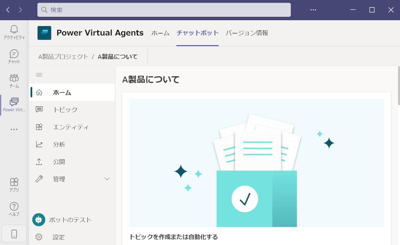 Power Virtual Agentsが開く