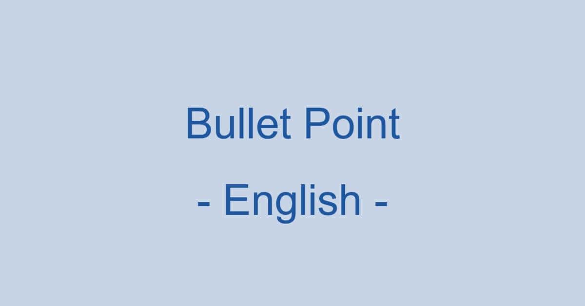 英語の箇条書きに関する情報まとめ