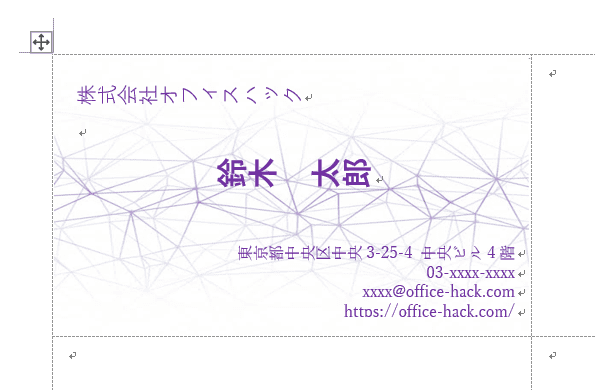 縦書き名刺の完成
