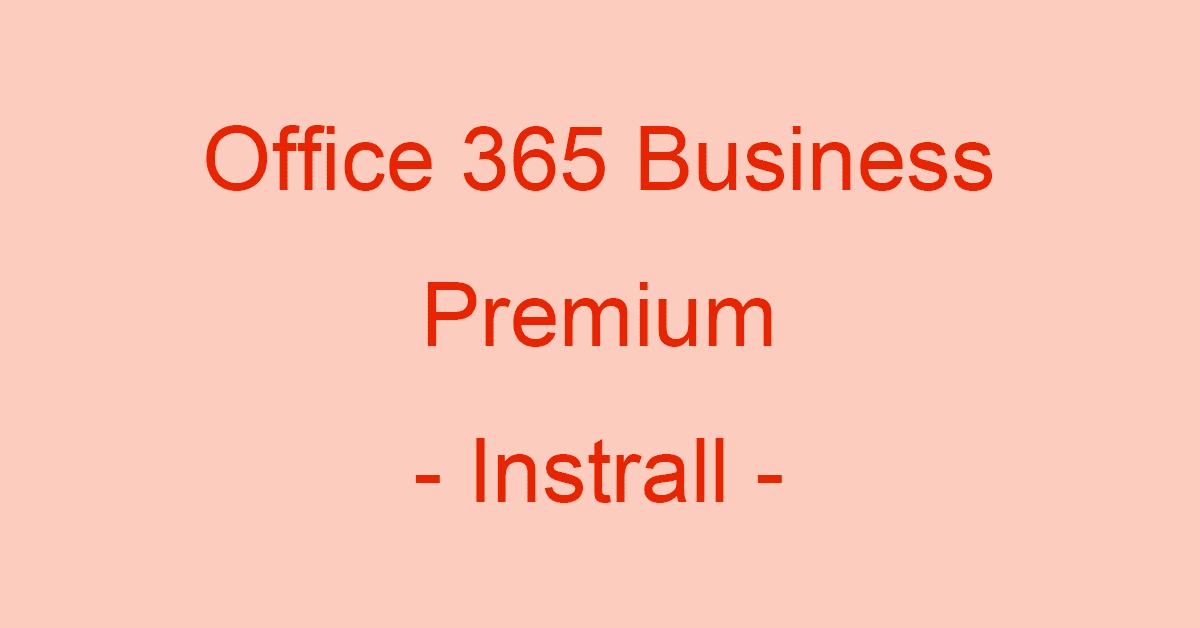 Office 365 Business Premiumの開設/インストール方法