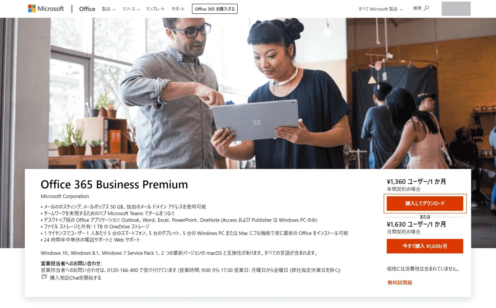 business premium登録ページ