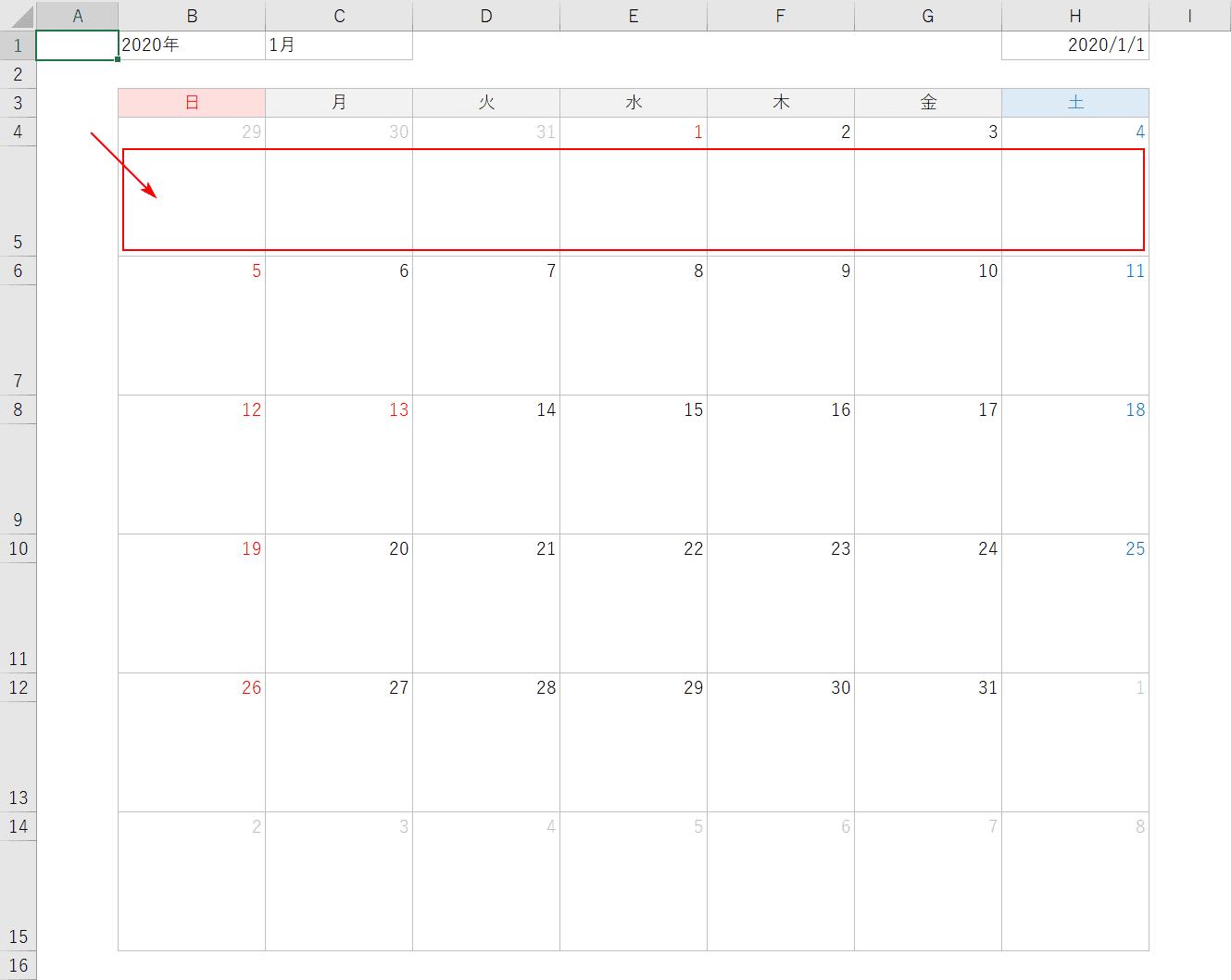 予定を書き込む欄の確認
