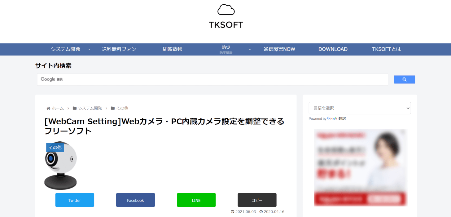 WebCam Setting