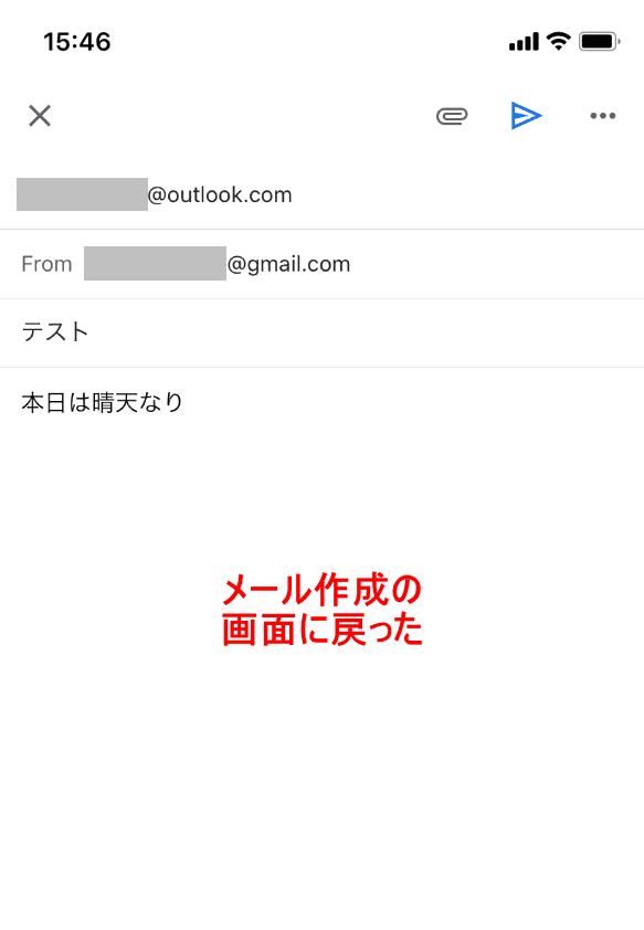 メール作成の画面