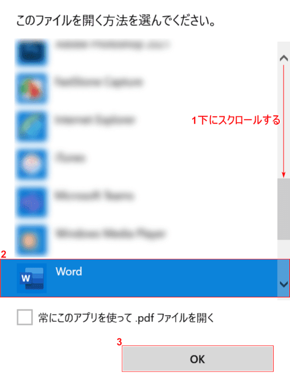 cannot-be-edited Wordで開く
