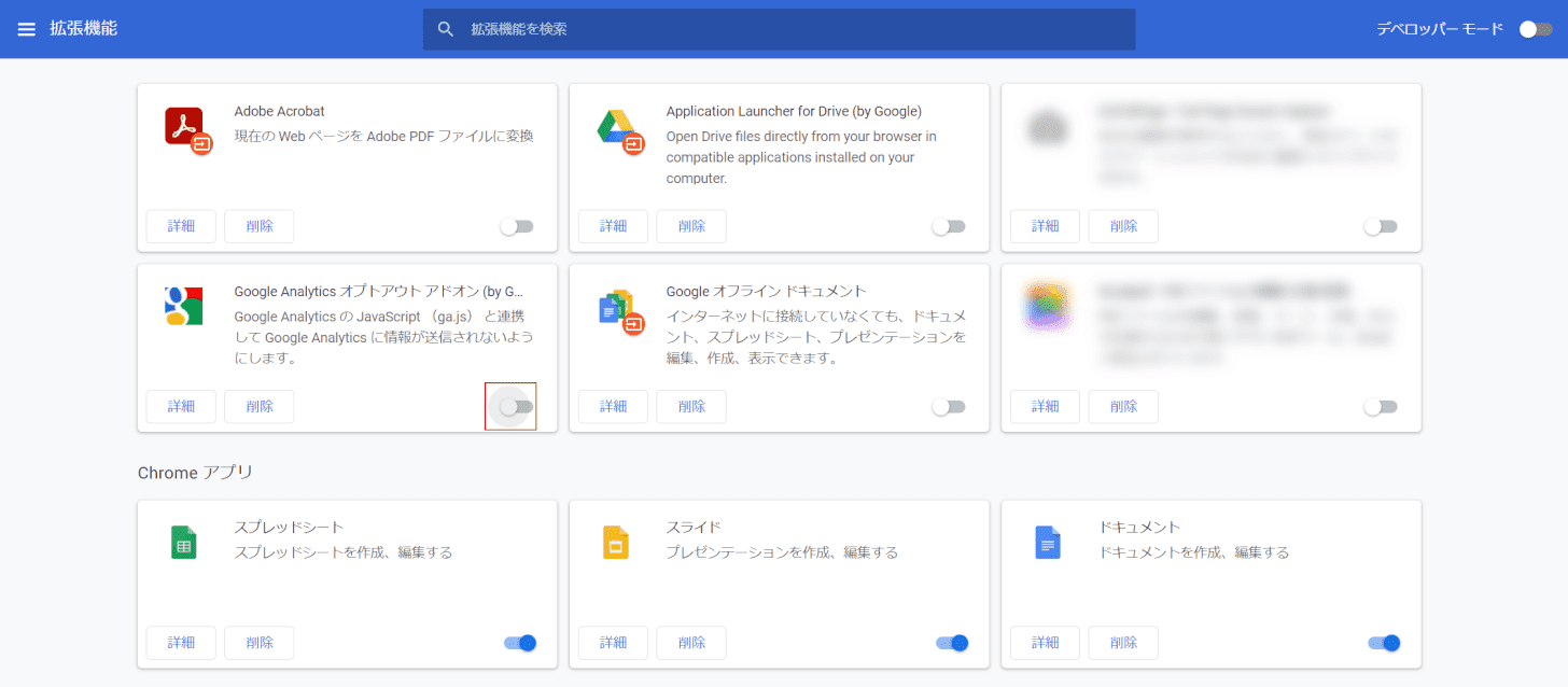 cannot-downloaded Google Chrome 拡張機能 オフ