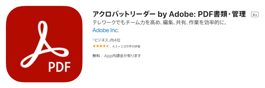 cannot-downloaded iPhone acrobat アプリ