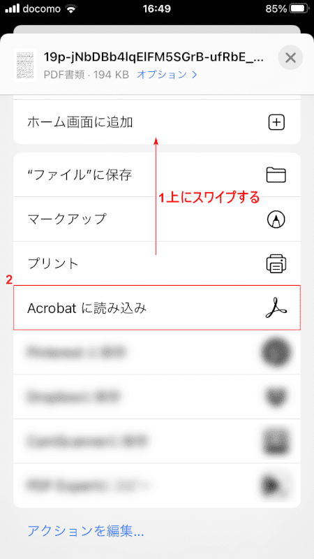 cannot-downloaded iPhone Acrobatに読み込み