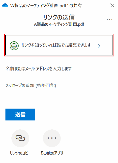 cannot-downloaded OneDrive リンク知っていれば誰でも