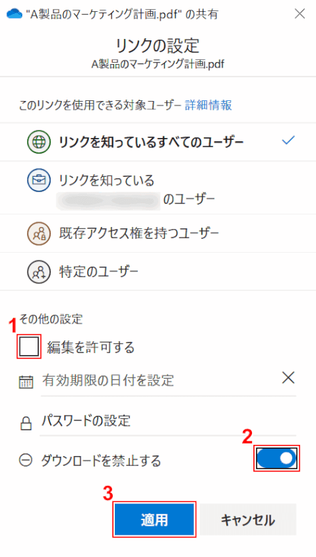 cannot-downloaded OneDrive ダウンロード禁止