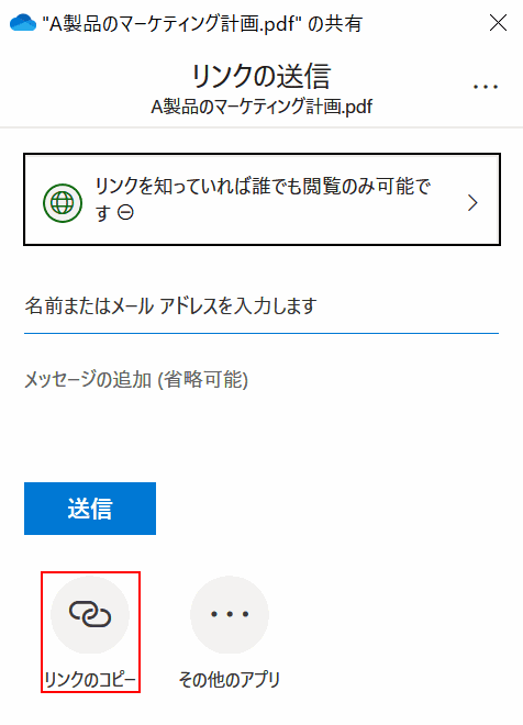 cannot-downloaded OneDrive リンクをコピー