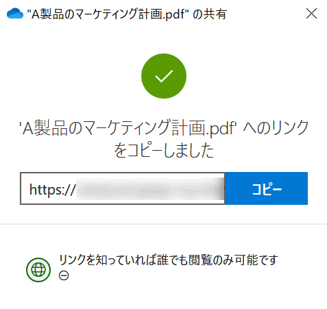 cannot-downloaded OneDrive 共有リンク