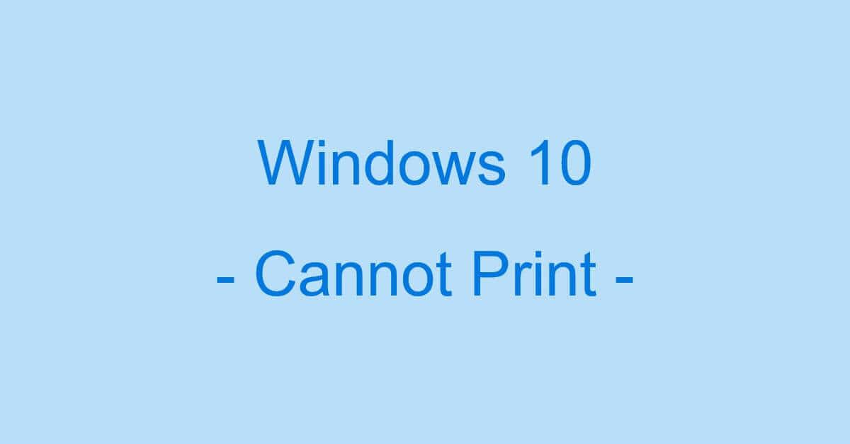 Windows 10で印刷できない場合の対処法(アップデート後の場合等)