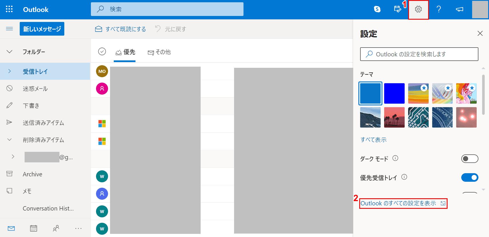 Outlookのすべての設定を表示