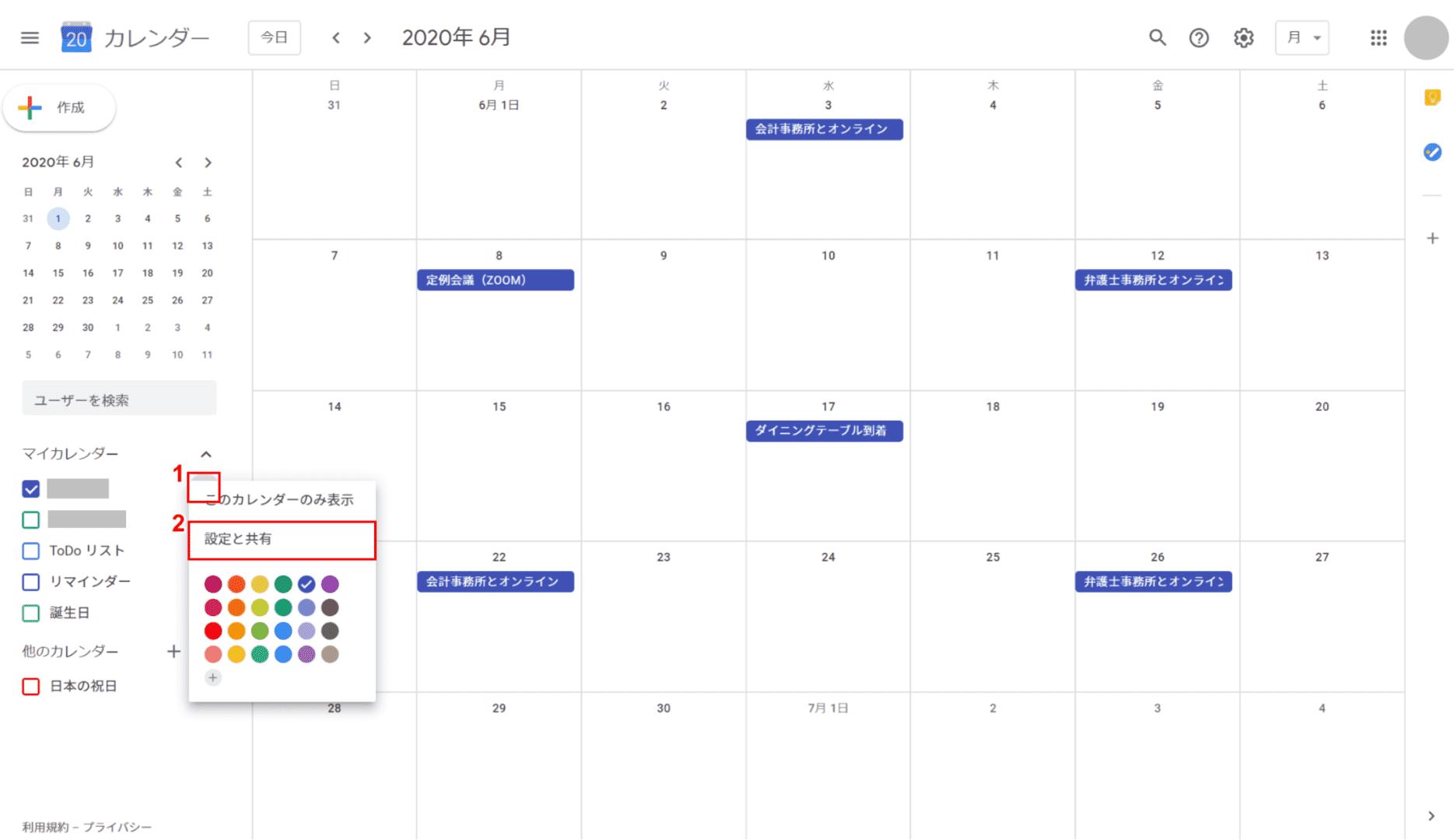 を できません で 追加 した カレンダー