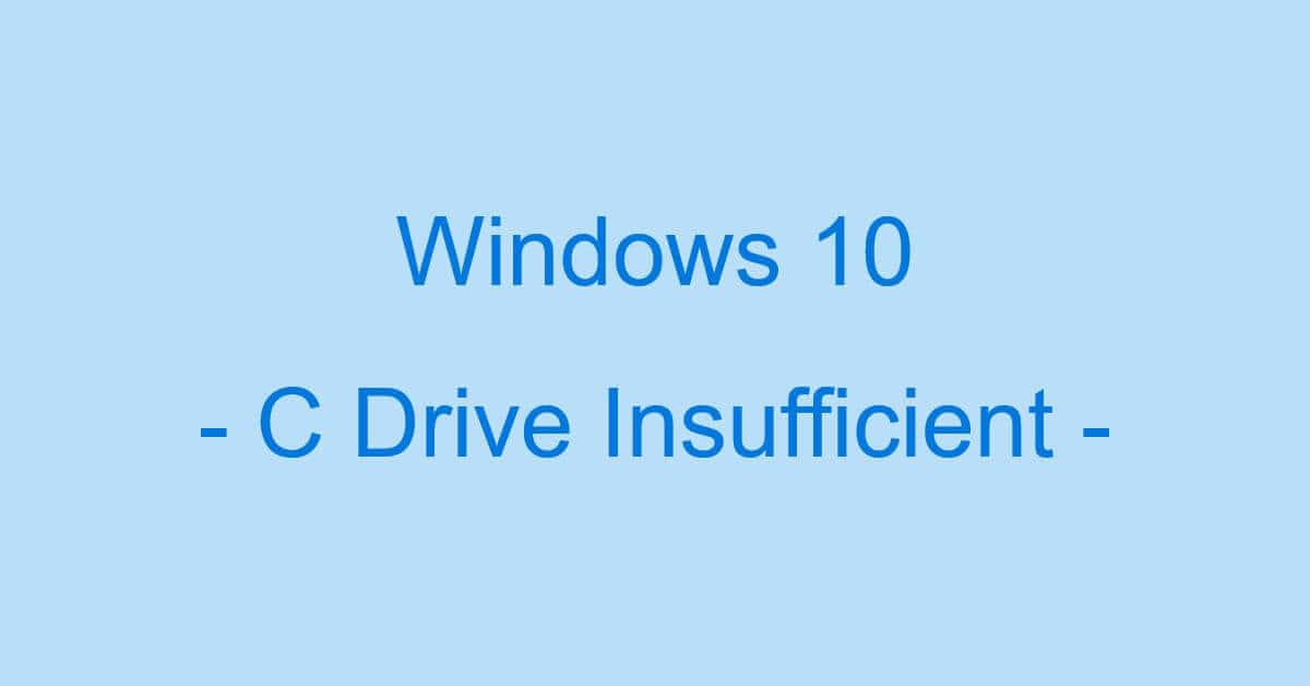 Windows 10のCドライブが原因不明の容量不足になった時の解消法