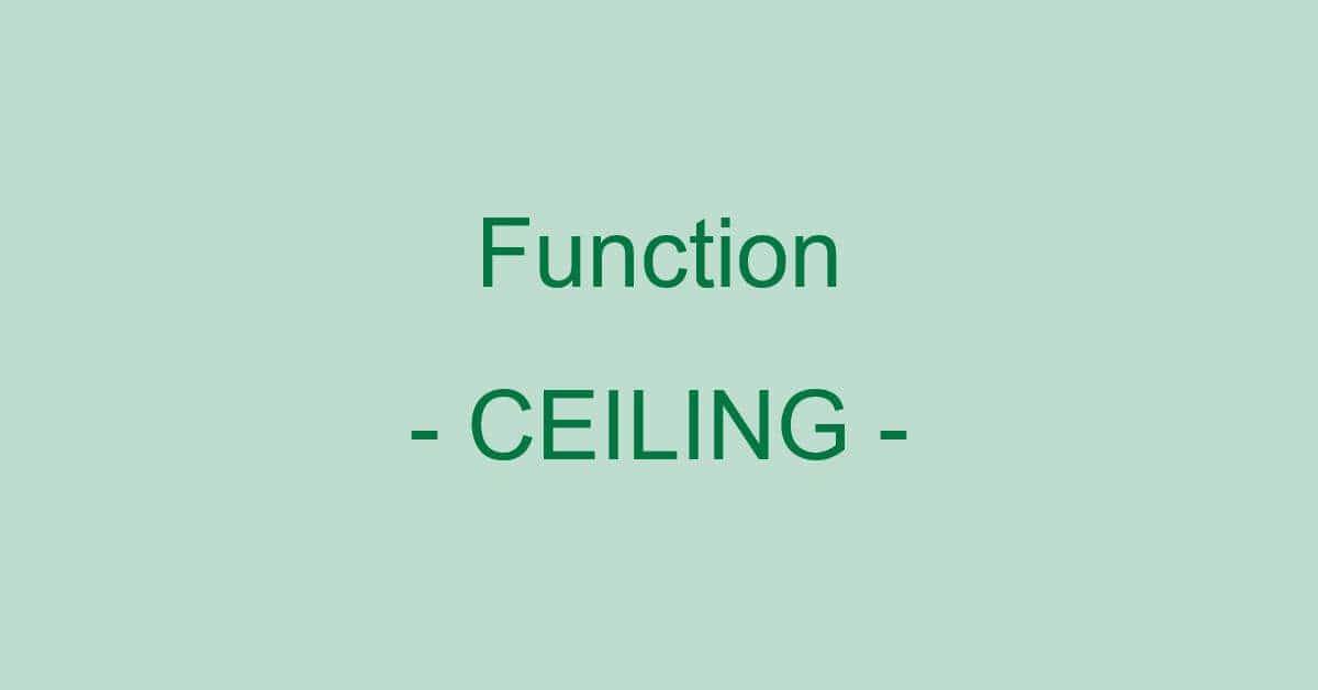 ExcelのCEILING関数の使い方|データを指定した基準値で切り上げる