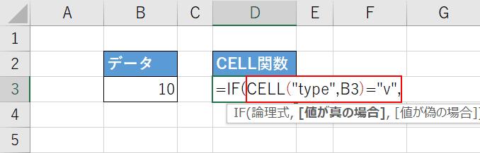 CELL関数を入力する