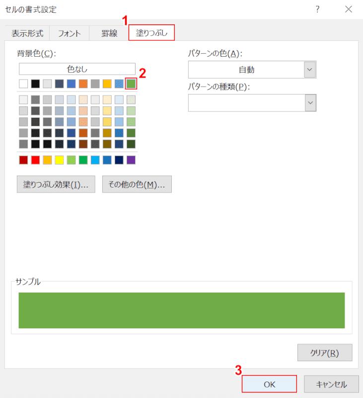塗りつぶしの色を選択する
